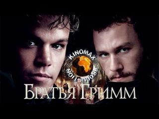 Братья Гримм (2005) Джонатан Прайс, Петер Стормаре, Ричард Райдингс : фентези,приключения,комедия,триллер *****